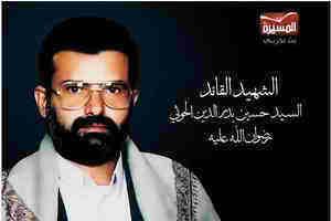 حسين بدرالدين حوثي
