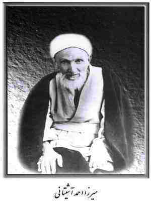 ميرزا احمد آشتياني